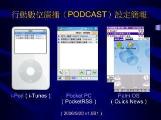 行動數位廣播( PODCAST )設定 簡報