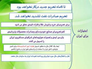امتیازات  برای ایران