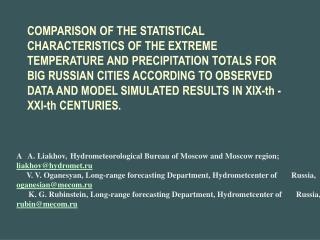 A  A. Liakhov, Hydrometeorological Bureau of Moscow and Moscow region;  liakhov@hydromet.ru