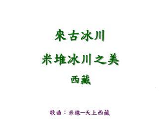 歌曲:米線─天上西藏