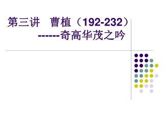 第三讲   曹植( 192-232 ) ------ 奇高华茂之吟