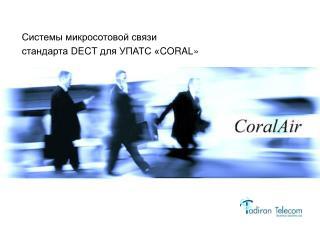Системы микросотовой связи  стандарта  DECT  для УПАТС « CORAL »