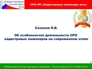 II  Всероссийский съезд кадастровых инженеров, г. Ростов-на-Дону, 29-31 октября 2013 г.