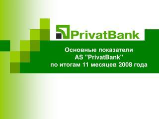 """Основные показатели AS """"PrivatBank"""" по итогам 1 1  месяцев 2008 года"""