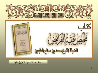 لفضيلة الشيخ محمد بن صالح العثيمين