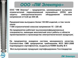 ООО  « ЛМ Электро »