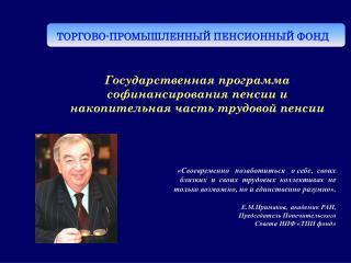 ТОРГОВО-ПРОМЫШЛЕННЫЙ ПЕНСИОННЫЙ ФОНД