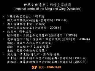 世界文化遺產:明清皇家陵寢 (Imperial tombs of the Ming and Qing Dynasties) 江蘇省南京紫金山:明孝陵