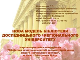 НОВА МОДЕЛЬ БІБЛІОТЕКИ ДОСЛІДНИЦЬКОГО / РЕГІОНАЛЬНОГО УНІВЕРСИТЕТУ Науково-практична конференц ія