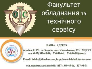 Факультет обладнання  та  технічного сервісу