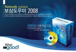 보상도우미  2008  프로그램 개요 1.  운영체제  : Windows 2000, Windows XP      :  별도  Data Server  사용 가능  2.  버전
