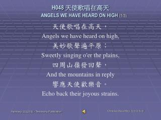 H048  天使歌唱在高天 ANGELS WE HAVE HEARD ON HIGH  (1/3)
