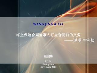 WANG JING & CO. 海上保险合同当事人订立合同前的义务 —— 说明与告知 徐剑锋 LL.M.