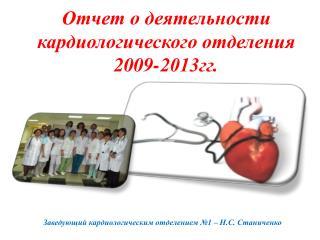 Отчет о деятельности кардиологического отделения 2009-2013гг.