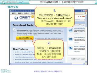 2. 按此鈕,下載 Orbit 軟體;接著雙按下載完成的檔案,並依照安裝精靈的引導來安裝