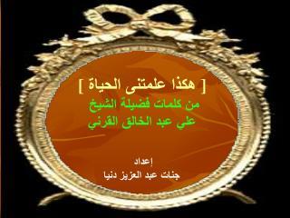 [  هكذا علمتنى الحياة  ] من كلمات فضيلة الشيخ  علي عبد الخالق القرني