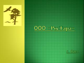 ООО « РосТара »