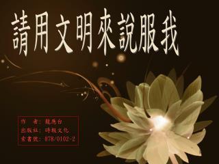 作  者 :  龍應台 出版社 :  時報文化 索書號 : 078/0102-2