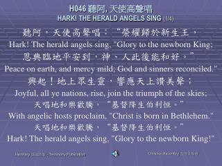 H046  聽阿 ,  天使高聲唱 HARK! THE HERALD ANGELS SING  (1/4)
