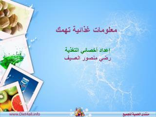 إعداد أخصائي التغذية رضي منصور العسيف