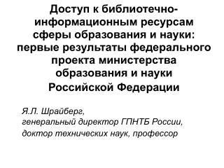 Я.Л. Шрайберг,  генеральный директор ГПНТБ России,  доктор технических наук, профессор