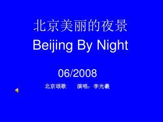 北京美丽的夜景 Beijing By Night 06/2008