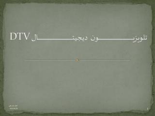 تلویزیون  دیجیتال  DTV