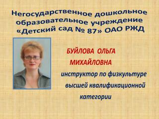 Негосударственное дошкольное образовательное учреждение  «Детский сад № 87» ОАО РЖД