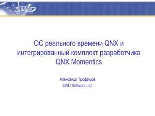 ОС реального времени  QNX  и интегрированный комплект разработчика  QNX Momentics