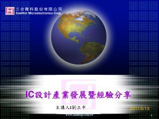 IC 設計產業發展暨經驗分享