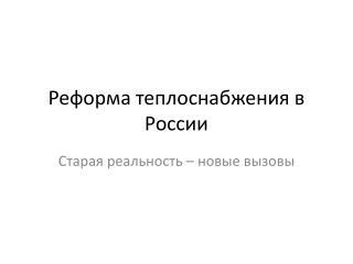 Реформа теплоснабжения в России