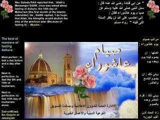 """"""" عن ابي قتادة رضي الله عنه قال : سئل النبي صلى الله عليه وسلم عن صيا م يوم عاشوراء فقال :"""