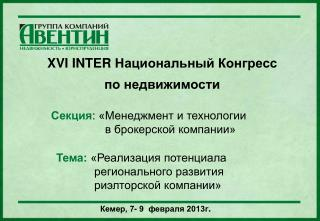 XVI INTER  Национальный Конгресс  по недвижимости
