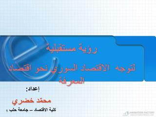 رؤية مستقبلية  لتوجه  الاقتصاد السوري نحو اقتصاد المعرفة
