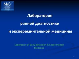 Laboratory of Early detection & Experimental Medicine