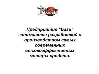 """Компания """"Баги"""" экспортирует свои изделия в США, Россию, в страны ЕС и в Восточную Европу."""