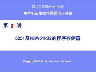 8051 及 P89V51RD2 的程序存储器
