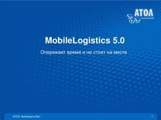 MobileLogistics 5.0