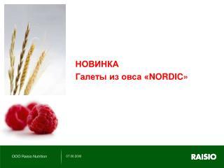 НОВИНКА Галеты из овса « NORDIC »