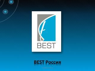 BEST  Россия