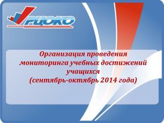 Организация проведения мониторинга учебных достижений учащихся (сентябрь-октябрь 2014 года)