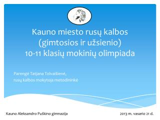 Kauno miesto rusų kalbos (gimtosios ir užsienio) 10-11 klasių mokinių olimpiada