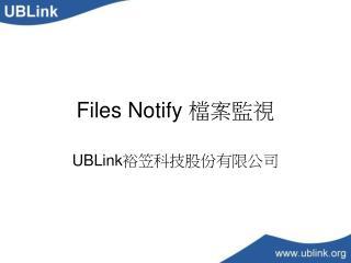 Files Notify  檔案監視