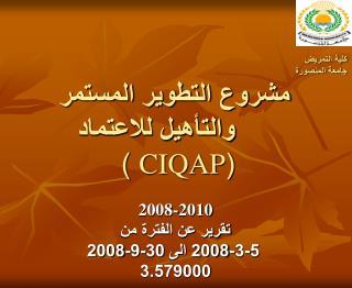 2008-2010 تقرير عن الفترة من  5-3-2008 الى 30-9-2008 3.579000