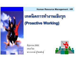 เทคนิคการทำงานเชิงรุก (Proactive Working)