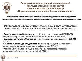 Пермский государственный национальный исследовательский университет Научно-образовательный центр
