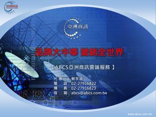 品牌大中華 營銷全世界