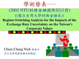 Chien-Chung Nieh  聶建中 淡江大學財務金融系副教授