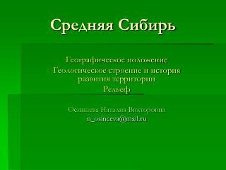 Средняя Сибирь