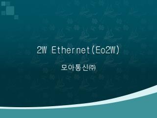 2W Ethernet(Eo2W)